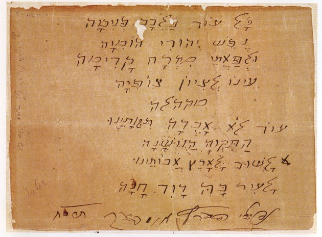 Hatikvah original handwritten poem